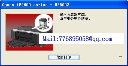 清零 ME940-ME-Office-940FW Adjustment Program 清零软件