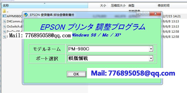 清零 PM-980C Adjustment Program RESETER